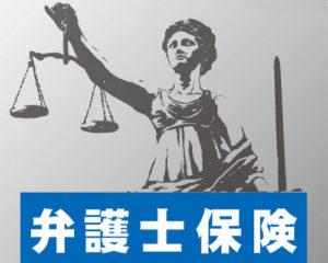 弁護士保険 mikata