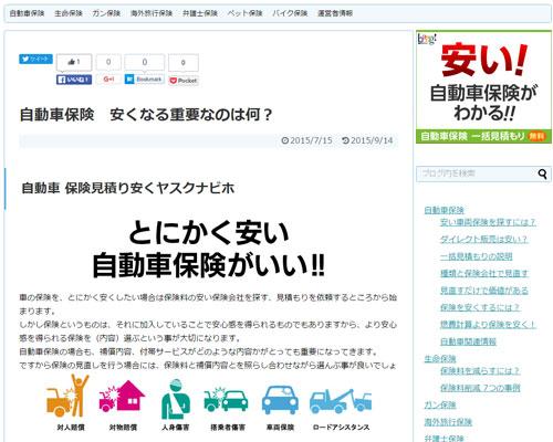 保険の見直しを提案「yasuho1」